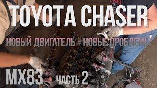 Toyota Chaser mx83 Часть 2 / Новый мотор = новые проблемы