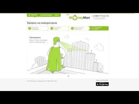 Оформляем срочный онлайн займ на 5000 руб. в MoneyMan