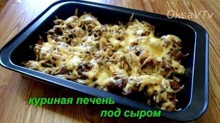 куриная печень под сыром. chicken liver with cheese
