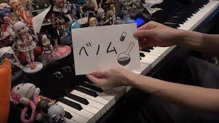 こんばんは、まらしぃです。  今回はかいりきベアさんのベノムを ピアノで演奏させていただきました! ノリノリなので弾いていてめっちゃ楽しいです  ベノム(Venom)/ かいりきベアさん https://www.youtube.com/watch?v=oRJBwaZ59fQ  かいりきベアさんのアルバム「ベノマ」に アルカリレットウセイ[まらしぃ Remix]で参加させてもらっております http://www.subcul-rise.jp/kairiki_bear/ ------------------------------------- twitter https://twitter.com/marasy8  公式LINE https://line.me/R/ti/p/%40marasy TikTok https://vt.tiktok.com/rnxkoS bilibili https://space.bilibili.com/489391680  maras k新曲「Okini」配信開始しました https://fanlink.to/cQTp 過去のアルバム3作品もサブスク配信はじまっております https://fanlink.to/cQT2K  まらフェス2020グッズ通販させてもらえることになりました https://shop.eplus.jp/marasy/  12/18にクラシックカバーアルバムをリリースしました http://www.subcul-rise.jp/marasy/classic/  冬コミ新譜「幻想遊戯<紅>ex」同人ショップ様に委託しております http://blog.marasy8.com/?eid=1033637