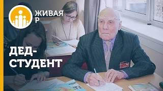 Живая Россия - Дед-студент