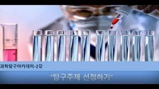 과학탐구아카데미 2강 - 쉽게 주제잡고 연구하기