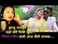 Download JAHA  SANGAI THIYEU || SONG by Anju Panta || Nepali ADHUNIK  Song MP3 song and Music Video