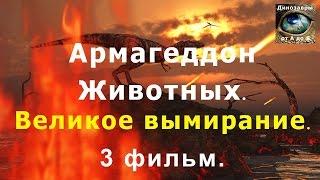Армагеддон Животных - Великое вымирание. 3 фильм. HD. Документальный фильм. Динозавры от А до Я.