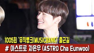 1005회 '뮤직뱅크(MUSICBANK)' 출근길 #아스트로 차은우 (ASTRO Cha Eunwoo) [BE…