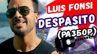 Скачать Luis Fonsi Ft Daddy Yankee Despacito Разбор на гитаре