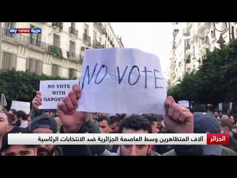 آلاف المتظاهرين وسط العاصمة الجزائرية ضد الانتخابات الرئاسية  - 22:59-2019 / 12 / 12