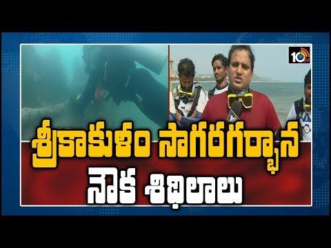 సాగరగర్భాన-నౌక-శిథిలాలు-|-scuba-divers-found-ship-under-sea-in-srikakulam-|-10tv-news