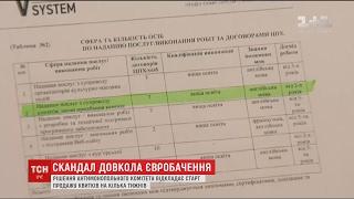 Продаж квитків на Євробачення 2017 в Києві відклали