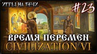 ПРОХОЖДЕНИЕ CIVILIZATION 6 #23 - ПЁТР 1 - ВРЕМЯ ПЕРЕМЕН