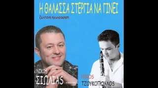 ΝΙΚΟΣ ΣΙΩΛΙΑΣ ΝΕΟ CD '' H...