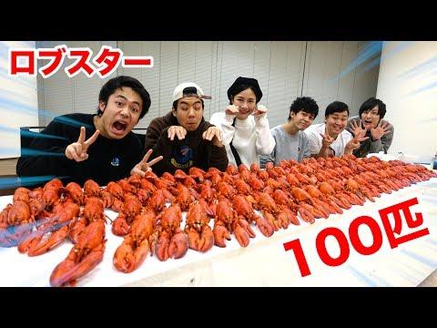 【大食い】ロブスター100匹を千千さんと食べきることできるのか!?