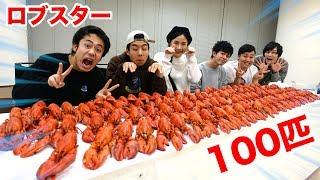 【大食い】ロブスター100匹を千千さんと食べきることできるのか!? thumbnail