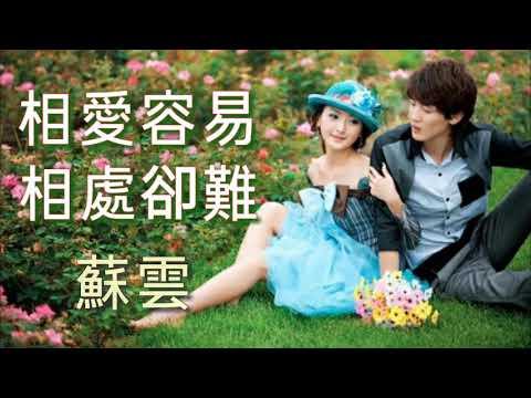 《 相愛容易相處卻難 》演唱:蘇雲