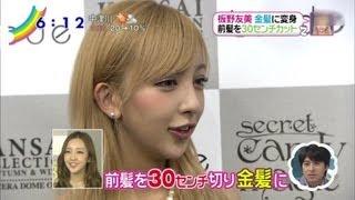 2013.09.23 板野友美 AKB48 指原莉乃 大島優子 渡辺麻友 篠田麻里子 板...