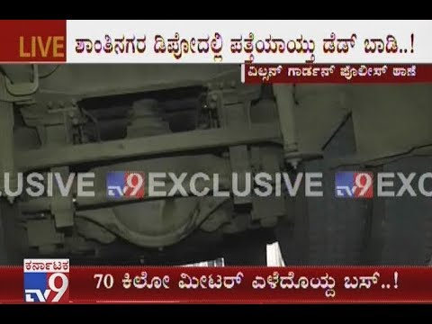 KSRTC Bus Driver Drove For 70 km Without Realising the Body was Stuck Under Bus
