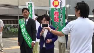 都議会議員選挙三鷹市選挙区中村ひろし候補者の応援演説です.