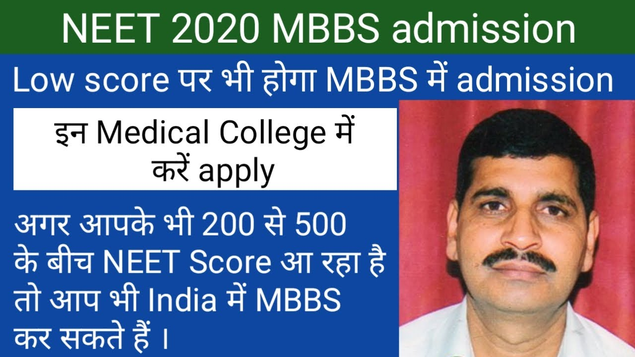 NEET Result 2020 !! You can get MBBS admission at low score !! how to apply ?