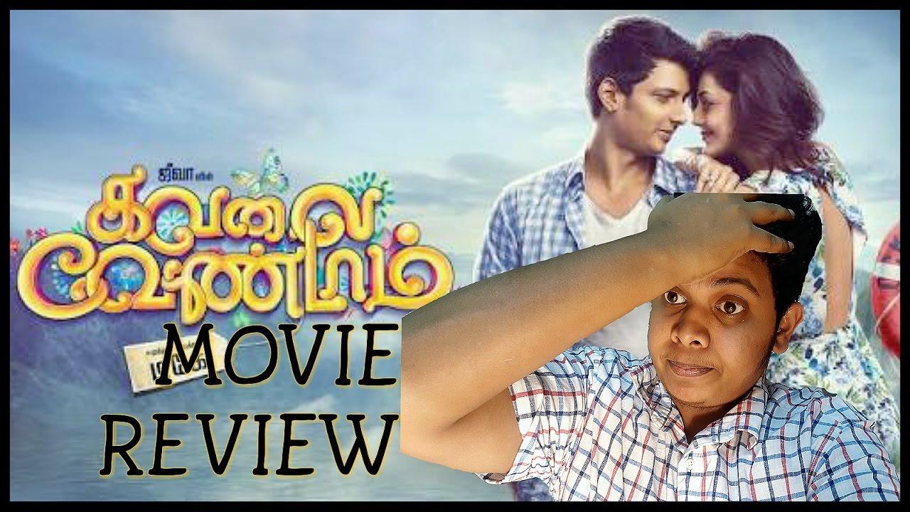 Kavalai vendam movie download in tamilyogi.cc