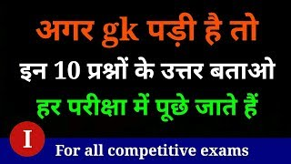 Important gk questions | General knowledge | Shikshak bharti w…