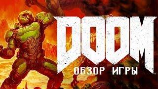 Обзор игры DOOM - Вытащи меня из ада