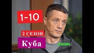 КУБА 2 Сезон Сериал. Содержание с 1 по 10 серии. Анонс