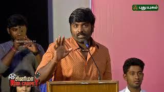 Vijay Sethupathi Speech at 96 Movie Success Meet | Trisha