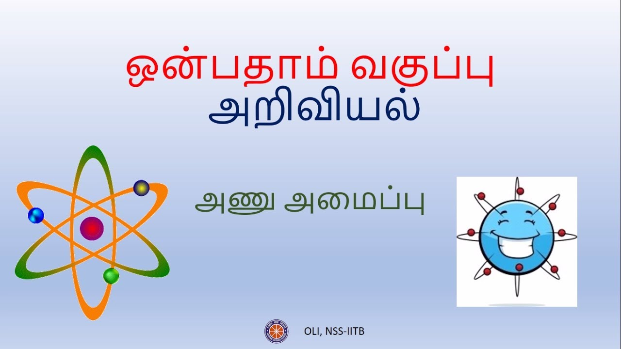 hight resolution of  atomic structure class 9 tamil science