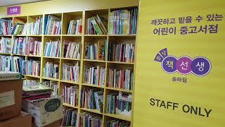 송파가볼만한곳 어린이중고서점 책선생