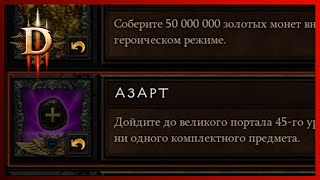 """Diablo 3: закрываем 45 ВП без сетов (""""Азарт"""")"""