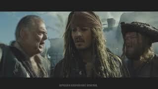 Пираты Карибского моря Мертвецы не рассказывают сказки Неудачные дубли