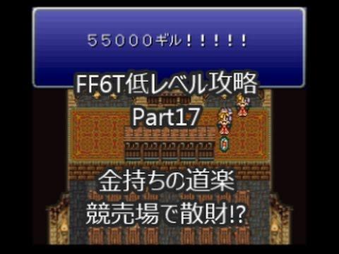 ff6 t edition