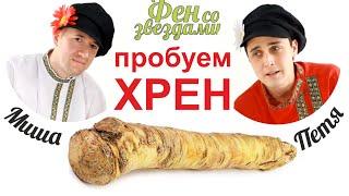ФЕН с Петром Матюшковым. Как приготовить хреновую закуску.
