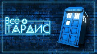 Кто такая TARDIS | Doctor Who