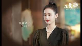 黃聖池(Huang Sheng Chi)- 無法抗拒(Wu Fa Kang Ju)(Can Not Resist)Ost. 皮囊之下 Aka Ugly Beauty(With Lyrics)