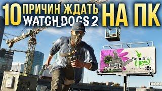 Watch Dogs 2 - 10 причин ждать на ПК