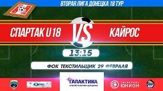 ОБЗОР  «Спартак U18» vs «Кайрос» Вторая Лига Донецка 18 тур Зима 1920