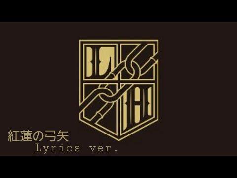 "Linked Horizon ""Guren no Yumiya"" Lyrics"