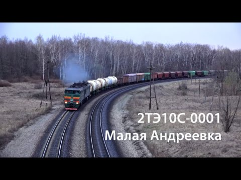 2ТЭ10С-0001 (Ефремов) / 2TE10S-0001 (RZD, Yefremov)