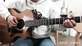 아이유(IU) - 이름에게(Dear Name) 기타커버 (Guitar Cover)