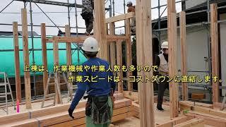 工務店社長の家が上棟完了!!経過リポート