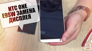 HTC One e9sw замена дисплейного модуля и разбор (сенсорного стекла,дисплея,тачскрина,ремонт)