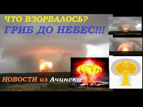МЕГА ВЗРЫВ ГРИБ до НЕБЕС АЧИНСК 5 августа 2019  Красноярский край Прямая трансляция видео взрывов