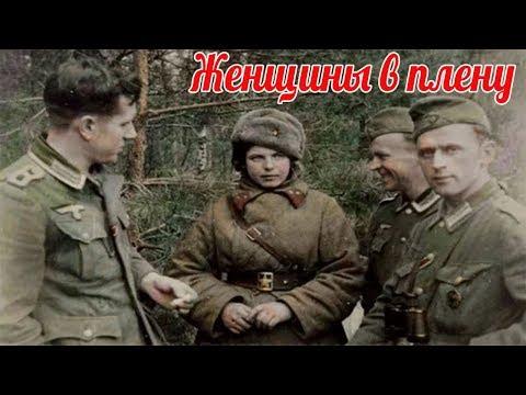 """""""Не уберегли"""". Советские женщины в плену Вермахта. военные истории"""