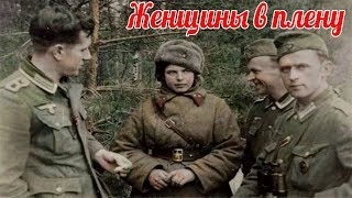 'Не уберегли'. Советские женщины в плену Вермахта. военные истории