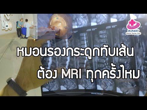 หมอนรองกระดูกทับเส้น X-ray หรือ MRI อันไหนเห็นชัดกว่า แล้วจำเป็นต้องทำไหม | ตอบคำถามกับบัณฑิต EP.22