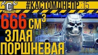 ЗЛАЯ ПОРШНЕВАЯ под АИ92! Almot или АвтоТехнология?! Обзор и установка на мото #КастомДнепр: 15 серия