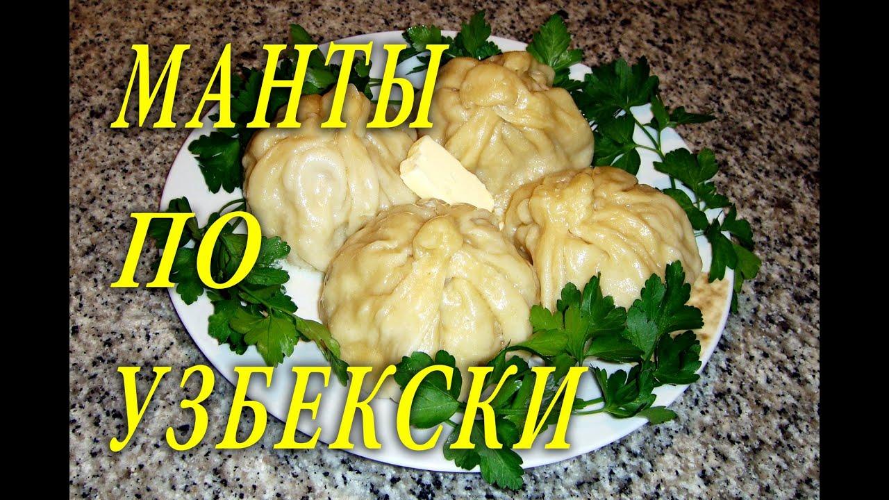 Манты, рецепты с фото на RussianFood.com: 86 рецептов мантов