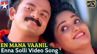 En Mana Vaanil Tamil Movie Songs HD | Enna Solli Song | Jayasurya | Kavya Madhavan | Ilayaraja