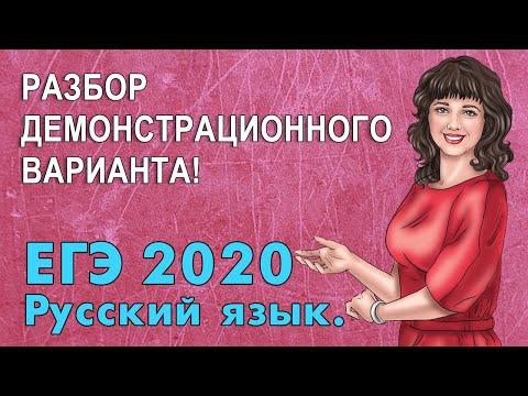 ЕГЭ РУССКИЙ ЯЗЫК 2020 | РАЗБОР ДЕМОНСТРАЦИОННОГО ВАРИАНТА!